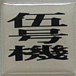 Gogou1